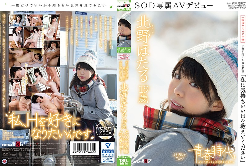 "SDAB-028 free japanese porn ""Please Teach Me The Pleasures Of Sex"" Hotaru Kitano, Age 19 An SOD Exclusive AV Debut"