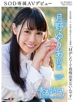 """I Want To Fuck So Bad I Just Can't Stand It"" Yuria Tsukino, Age 19 An SOD Exclusive AV Debut Download"
