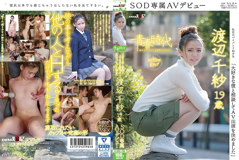 "SDAB-035 jav for me ""I Asked My Boyfriend If I Could Make A Porn Flick"" Chisa Watanabe, 19 Years Old, SOD Porn Debut"