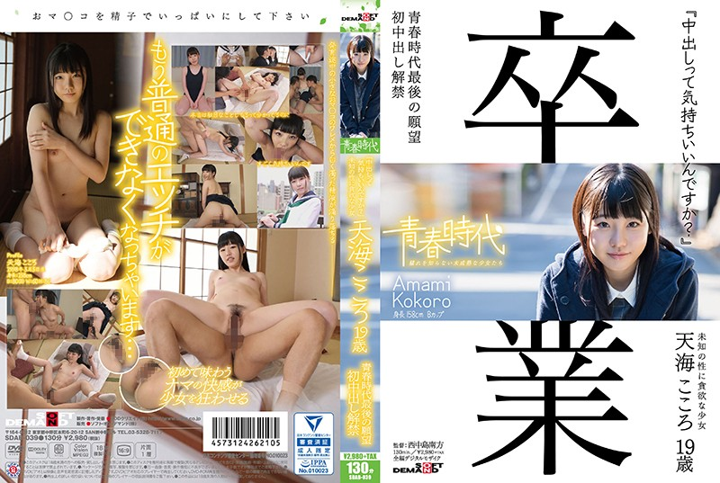 "SDAB-039 ""Does It Feel Good When Boys Cum Inside You?"" Kokoro Amami, Age 19 One Creampie Is"