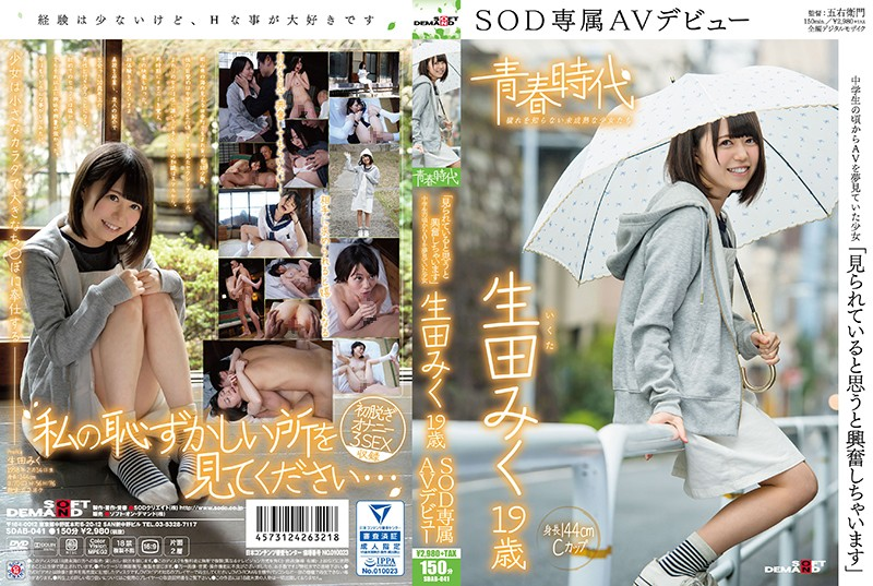 """SDAB-041 japanese hd porn """"I Get So Excited When I'm Being Watched"""" Miku Ikuta, Age 19 Her SOD Exclusive AV Debut"""