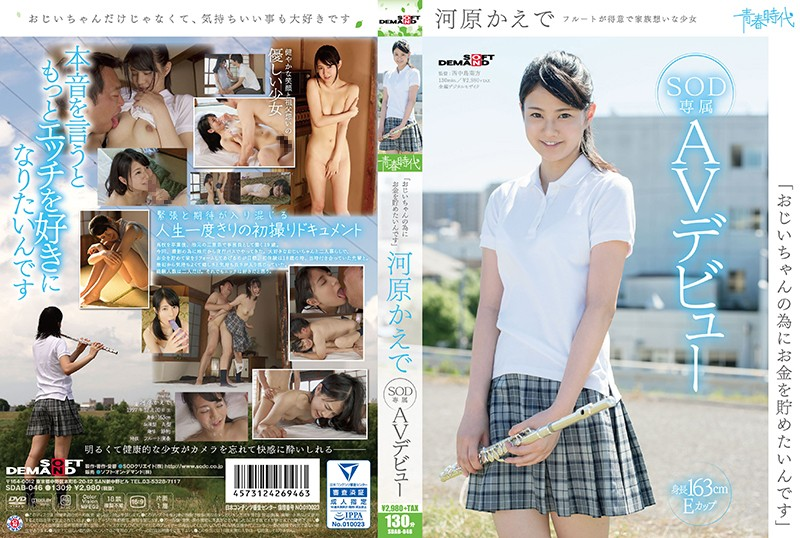 "SDAB-046 ""I Want To Save Money For You, Grandpa!"" Kaede Kawahara Her SOD Exclusive AV Debut"