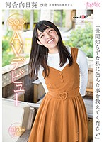 """I`m Young And Inexperienced, But Eager To Learn!"" Kawai Himari (Age 19) SOD Exclusive AV DEBUT! 下載"