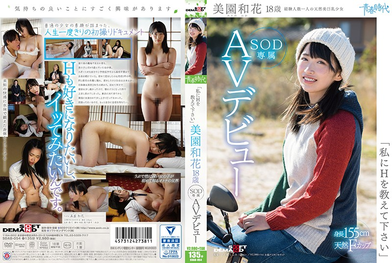 "SDAB-054 ""Please Teach Me Sex"" Waka Misono 18 Years Old SOD Excluside AV Debut"