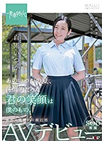 During That One Long Ago Summer, Your Overpowering Smile Belonged Only To Me Itsuka Momooka An SOD Exclusive AV Debut Download