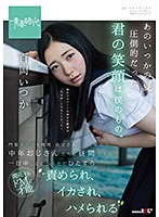 One Long-Ago Summer, Your Overwhelming Smile Belonged To Me Itsuka Momooka A 6:00 P.M. Curfew She Was Tweaked, Made To Cum, And Fucked, All Day, One Afternoon, By Dirty Old Men Older Than Her Father Download