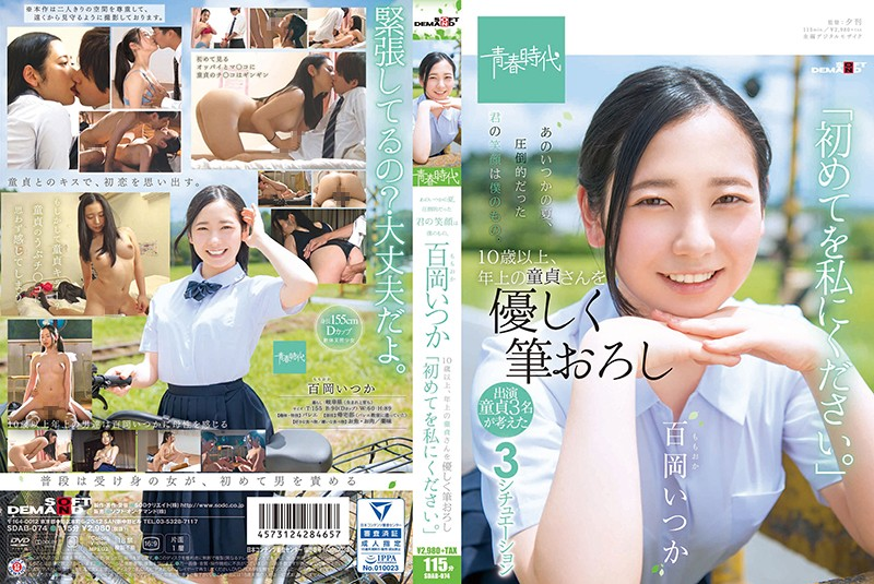 "SDAB-074 The Devastating Smile You Gave Me That Summer Is Now Mine. Itsuka Momooka. She's Been Lovingly Taking The Virginity Of Older Cherry Boys For More Than 10 Years. ""Give Me Your First"""