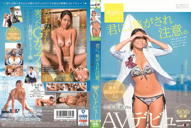 SDAB-078 Caution, You're Teasing Me Kaho Imai 19 Years Old Her SOD Exclusive Adult Video Debut