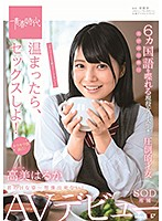 Let's Have Sex Once You're Warmed Up! Haruka Takami. SOD Exclusive Porn Debut Download