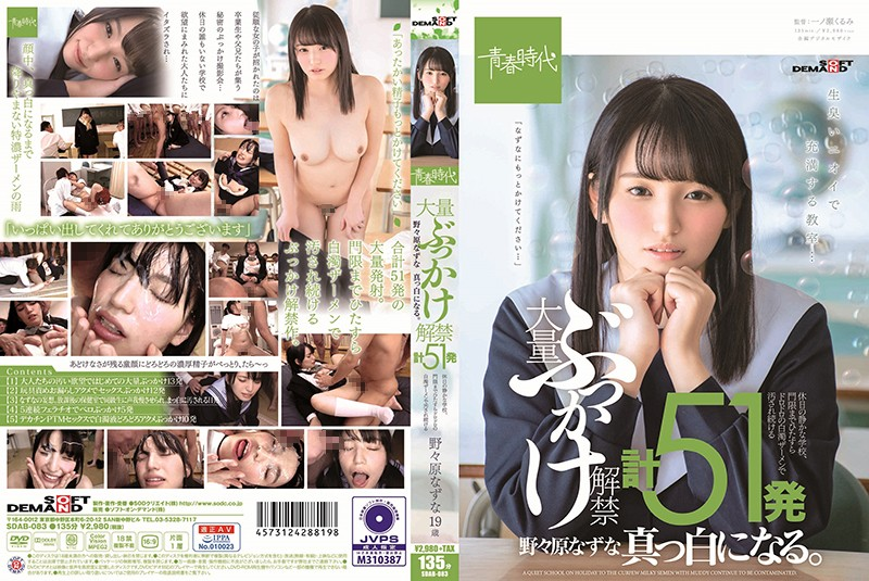 SDAB-083 Her First Massive Bukkake. 51 Shots. Nazuna Nonohara Turns Completely White. Dirtied By Thick Cum Till Just Before Curfew In A Quiet School On A Day Off.