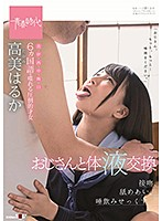 Haruka Takami Juice Swapping With Old Man Kissing, Licking, Spit Drinking Sex Download