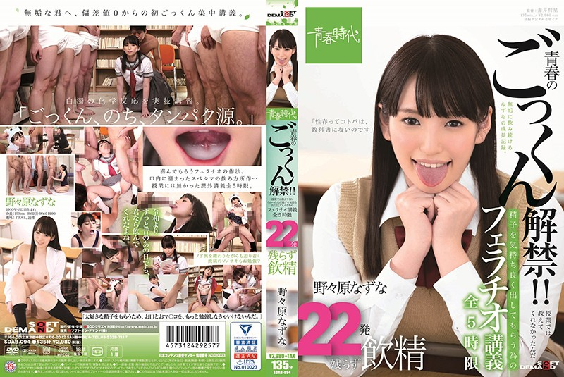 [SDAB-094]Barely Legal Says Yes To Swallowing Cum!! They Don't Teach This In Sex Ed: This Blowjob Lecture Shows Our Slut How To Blow Men's Minds While Blowing Their Cocks Cum For All 5 Classes She Makes 22 Dicks Explode And Leaves No Seed Unswallowed Nazuna Nonohara
