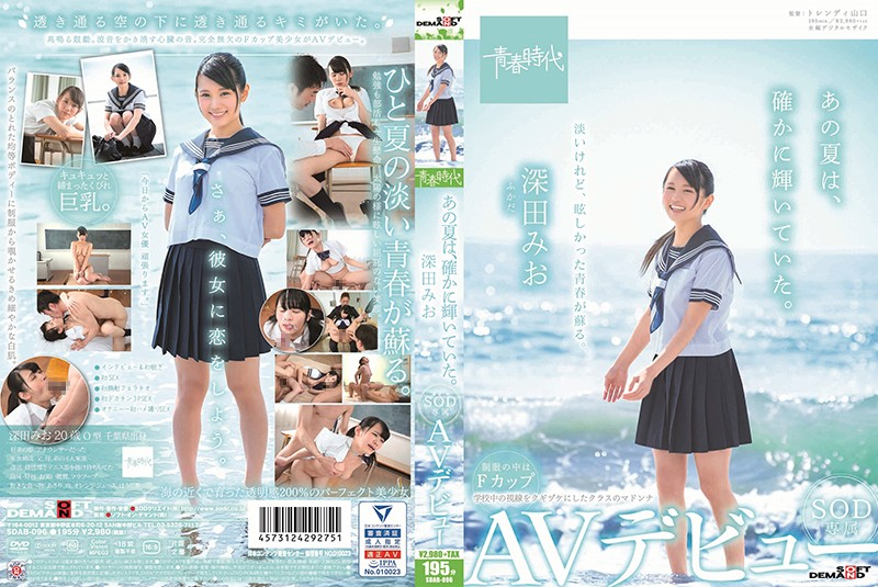 SDAB-096 That Summer Definitely Shone Bright. Mio Fukada's Exclusive Porn Debut For SOD