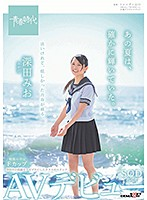 あの夏は、確かに輝いていた。深田みおSOD専属AVデビュー(That Summer Definitely Shone Bright. Mio Fukada's Exclusive Porn Debut For SOD) 下載