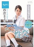 Staring In The Afternoon, All Day Long, I Was Having Sex A Beautiful Young Girl In Uniform With Milky Light Skin Mayori Nishikura Download
