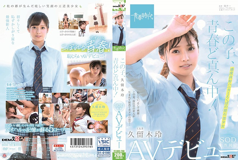 SDAB-100 This Girl Is Right In The Middle Of Her Adolescence! Rei Kuruki An SOD Exclusive Adult