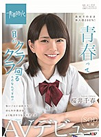 SDAB-102 JAV Screen Cover Image for Chiharu Sakurai Youth Is So Dazzling Chiharu Sakurai SOD Actress Porn Debut from Sod-Create Studio Produced in 2019