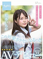 [SDAB-108] I'm Gonna Be This Cute! Ichika Matsumoto SOD Exclusive AV Debut!