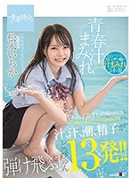 [SDAB-111] Drenched In Youthful Fluids Her Moist And Fresh And Clean Shaven Shaved Pussy Body Is Squirting With Juicy Fluids, Sweat, Cum Juice, And Sperm! 13 Cum Shots!! You'll Be Hooked On All This Cuteness!!! Ichika Matsumoto