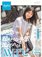 I Can't Help But Feel There's Going To Be A Mistake. Aoi Nakashiro SOD Exclusive Porn Debut Download