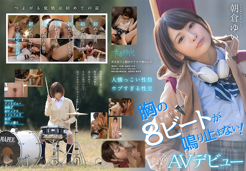 SDAB-121 The Beat Of My Heart Doesn't Stop! - Yui Asakura - SOD Exclusive Porno Debut