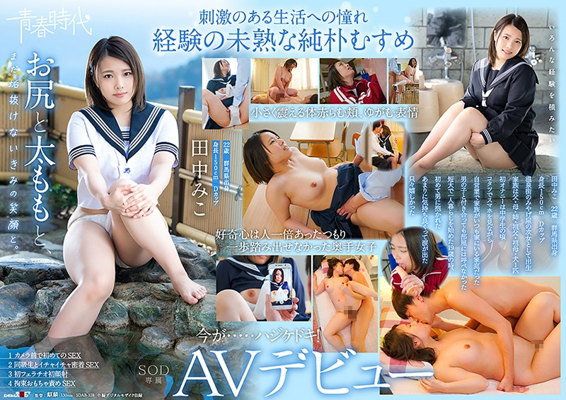 SDAB-128 sex xx Miko Tanaka Together, With Your Ass, Your Thighs, And Your Innocent Smile. Miko Tanaka An SOD Exclusive Adult