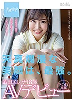 [SDAB-135] Her Innocent Smile Is Her Strongest Weapon. Elena Takeda 18 Years Old Her SOD Exclusive Adult Video Debut