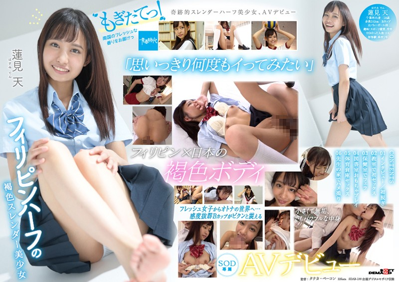 SDAB-139 jav free streaming Takashi Hasumi Freshly Squeezed! We Bring You The Fresh Fragrances Of A Southern Tropical Breeze A Half-Filipino