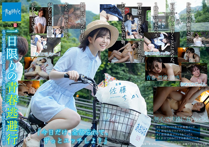 SDAB-154 Youthful Getaway - Fair-Skinned Beautiful Girl Spends A Summer Day Slaking Her Lust: Cum Swallowing Fucking In The Open Air As Hard As She Can, Seeking Pleasure With Her Whole Body Chika Sato