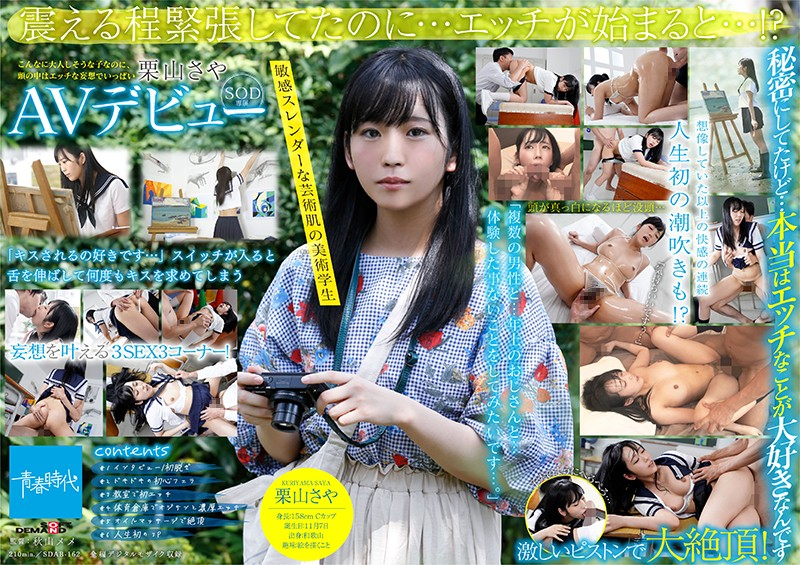 SDAB-162 She Seems So Quiet And Nice, But Her Head Is Filled With Horny Daydream Fantasies An Art S*****t With A Sensual, Slender Body, And Artfully Beautiful Skin An SOD Exclusive Adult Video Debut Saya Kuriyama