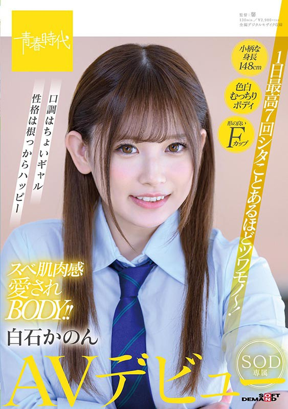 SDAB-164 She Has The Stamina To Do It 7 Times In One Day! Lovely Plump Body With Soft Smooth Skin!! Kanon Shiraishi's AV Debut For SOD