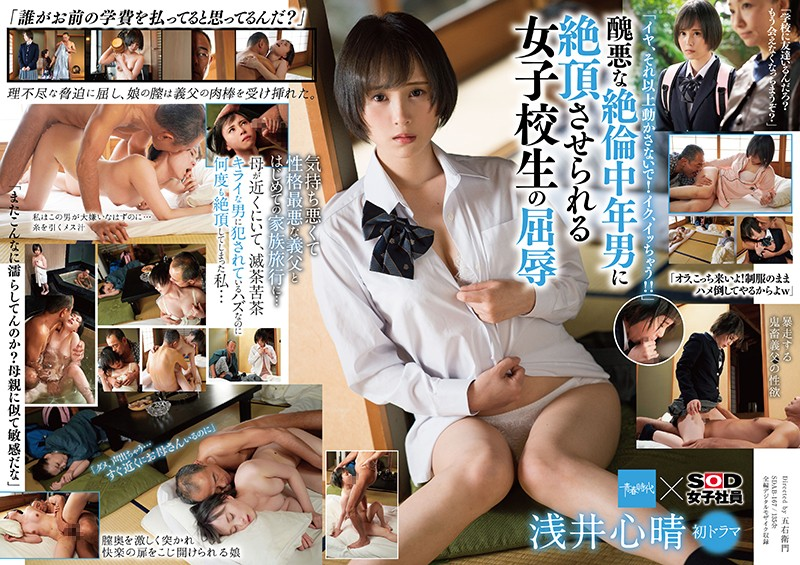 SDAB-167 jav stream Shinsei Asai I Thought My Stepfather Was A Creepy Bastard, And He Had An Awful Personality, But Now, We Were All