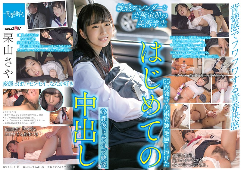 SDAB-172 asian sex videos Saya Kuriyama Adorable Art S*****t Takes Her 55-Year-Old Teacher's Creampie After School – Driving Footage –