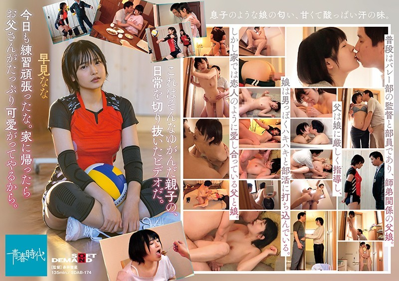 SDAB-174 best free hd porn You Worked So Hard Today. Come Home And Let Stepdaddy Spoil You. Nana Hayami