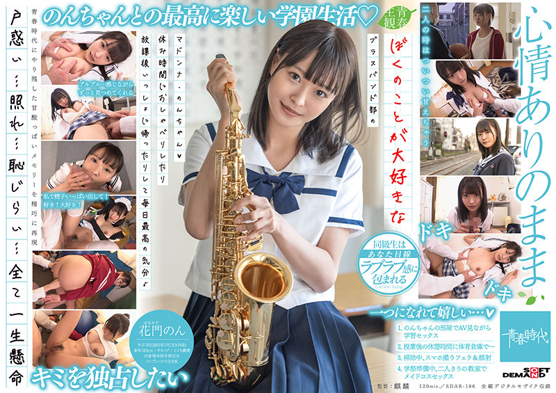 SDAB-186 Non-Chan, Madonna of the much loved Brass Band, Chatting during Breaks and Going Home together After School For the Best Times. Non Kamon