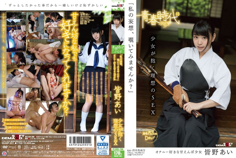"SDABP-001 porn streaming ""Wanna See My Daydreams?"" A Barely Legal Girl's Dreams of Ideal Sex – Ai Minano"