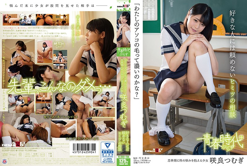 """SDABP-005 xxx online """"Am I Bushy Down There?"""" A Secret Consultation, Things You Can't Ask Someone You Love Tsumugi Sakura"""