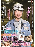 A Feisty Girl Who Works On A Construction Site Stars In A Porno Wearing Her Work Clothes. Once She Discovers The Pleasure A Dick Can Give Her For The First Time In Her Life, She Turns Into A Slut! Itsuki Saijo Download