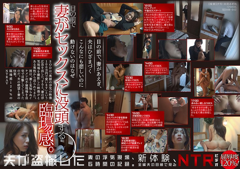 SDAM-043 A Man Took Voyeur Video Of His Wife's Infidelity - 6 Hours - Watch A Man Get Cucked From His Perspective