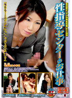 Work At The Sexual Guidance Center Download