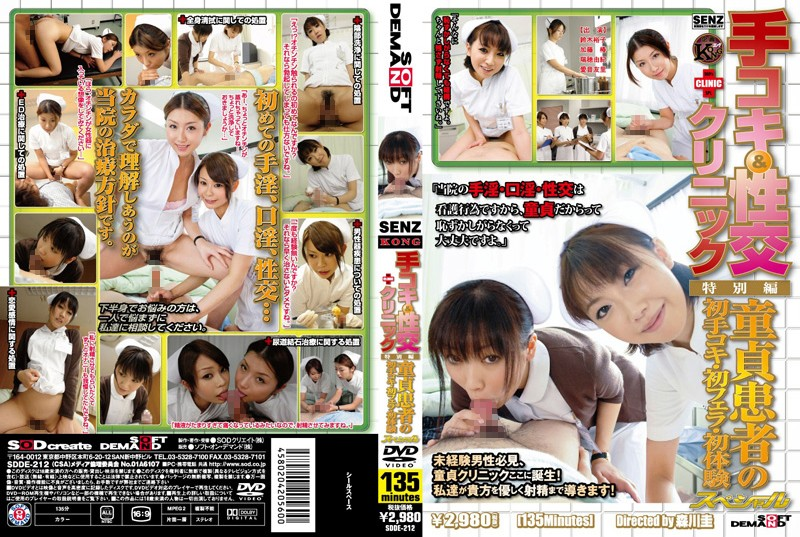 SDDE-212 jav black actor Handjob & Sex Clinic Special Edition. Cherry Boy Patient Gets His First Handjob First Blowjob And