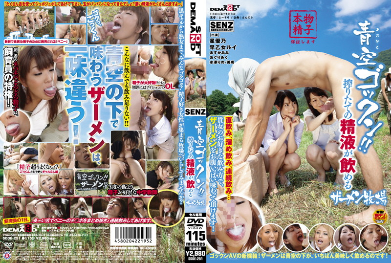 SDDE-251 jav download Blue Sky Swallowing!! Farm Where You Can Drink Freshly Squeezed Cum