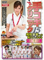 Handjob Clinic 15. Shameful Male Patient Care Special. Download