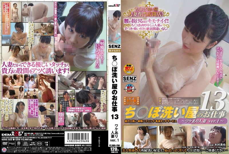 SDDE-323 jav me Work of a Cock Cleaner 13 – Special Married Woman ver.1 –