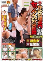 Sexual Desire Specialist  Sex Outpatient Clinic 8 - Real Creampie Department 下載