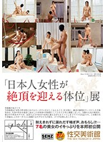 """""""How Japanese Girls Get Off"""" An Erotic Art Gallery Exhibition Download"""