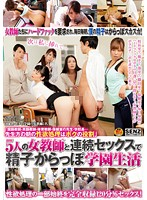 """""""The Japanese Teacher, The English Teacher, The Physical Education Teacher, The School Nurse And The Principal... My Job Is To Satisfy The Sexual Needs Of These Teachers In The Morning"""" Continuous Sex With 5 Female Teachers Until Your Balls Are Empty Download"""