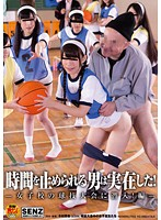 [SDDE-432] The Man Who Can Stop Time Exists! ~ We Go Undercover ! At A Girls School Tournament ~