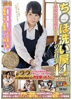 Work Of A Cock Cleaner 14 -Barely Legal Schoolgirl Ver. 2- Download