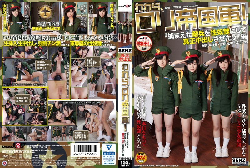 """SDDE-468 jav videos Yukari Miyazawa Azuki We Are the Lolita Empire Army! The """"We Turned Captured Soldiers Into Sex Slaves and Gave Them Real"""